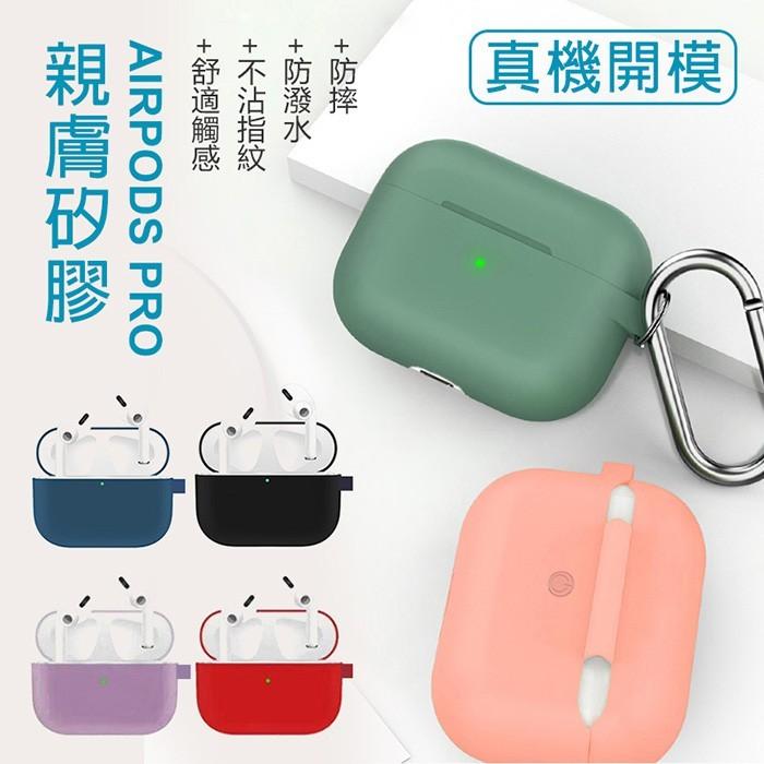 airpods pro 充電倉 親膚矽膠輕薄保護套+掛勾 充電艙保護套 矽膠防護套 防丟扣 收納盒