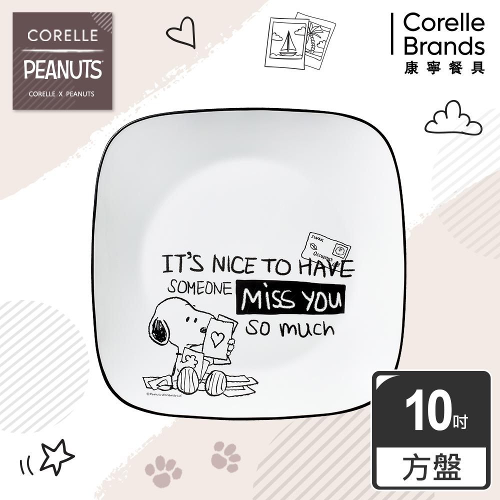 【美國康寧 CORELLE】SNOOPY復刻黑白方形10吋午餐盤
