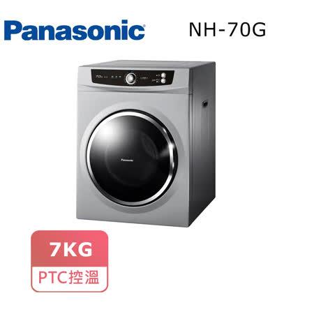 Panasonic國際牌 7公斤落地型乾衣機 NH-70G