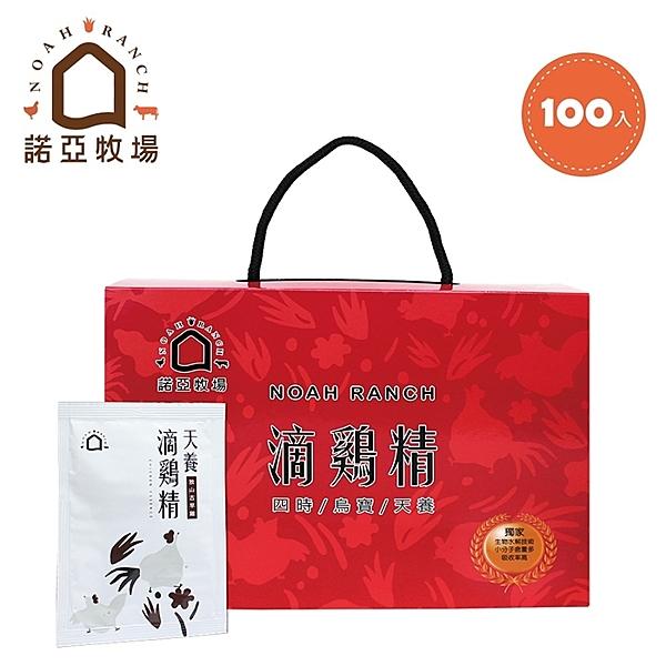 【諾亞牧場】天養滴雞精20入x5盒(跑山古早雞)