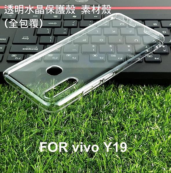 ~愛思摩比~vivo Y19 全包覆透明水晶殼 透明殼 硬殼 保護殼 吊飾孔設計