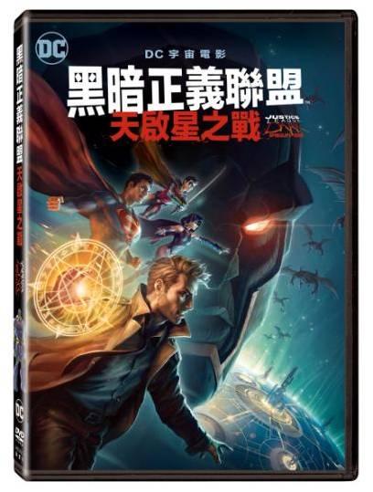 黑暗正義聯盟:天啟星之戰 DVD-WBD3312