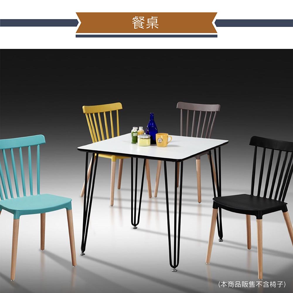 IHouse-泰迪 簡約風 2尺餐桌
