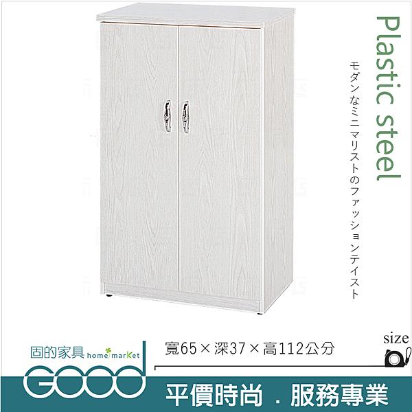 《固的家具GOOD》080-01-AX (塑鋼材質)2.1尺雙開門鞋櫃-白橡色