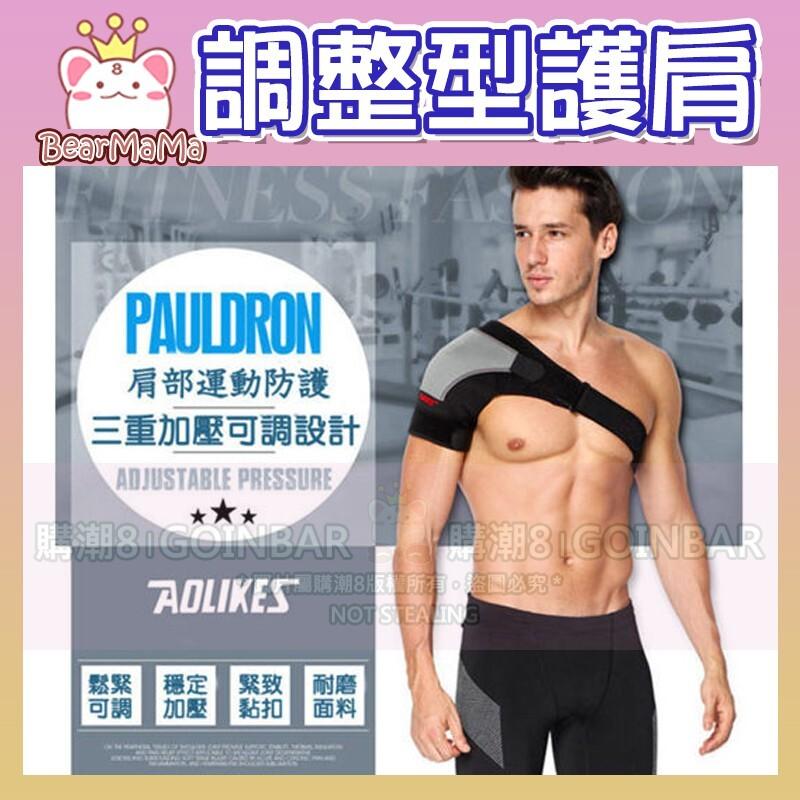 aolikes 防護調整型護肩 雙重加壓固定 sa1697 (1入)