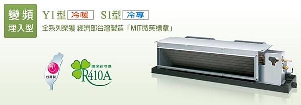 《日立 HITACHI》埋入式冷專 精品(S) 系列 R410A 變頻1對1 RAD-32SK1/RAC-32SK1 (含基本安裝)