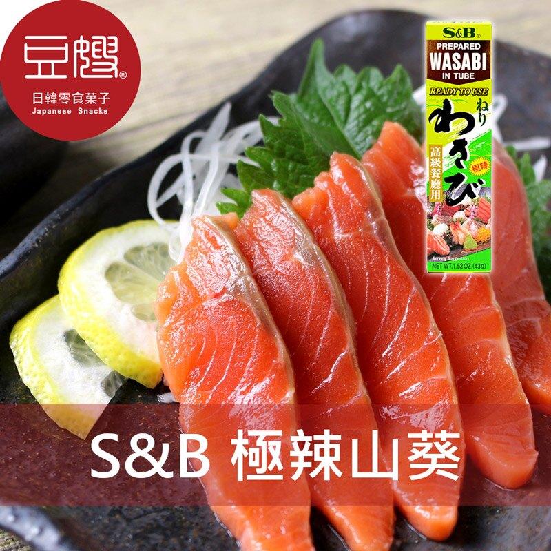【豆嫂】日本調味 S&B 超極辣山葵醬(43g)