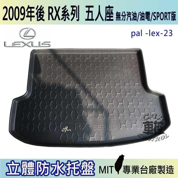 現貨2009後 rx 五人座 rx300 rx350 凌志 lexus 汽車後車箱立體防水托盤