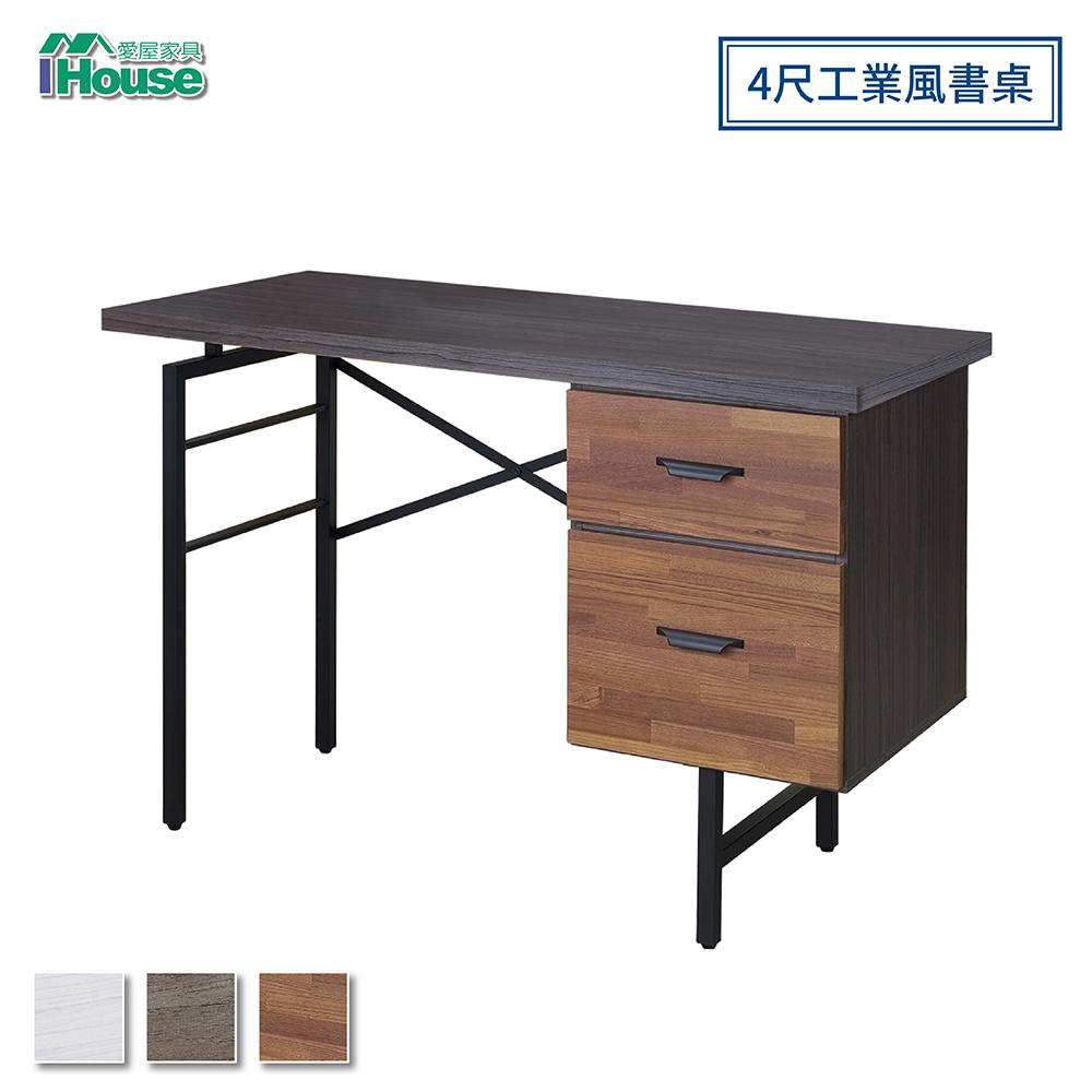 IHouse 凡賽斯4尺雙色書桌