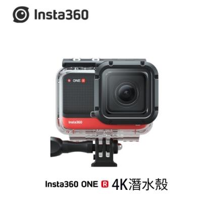 Insta360 ONE R 配件-潛水殼4K版本 (先創公司貨)