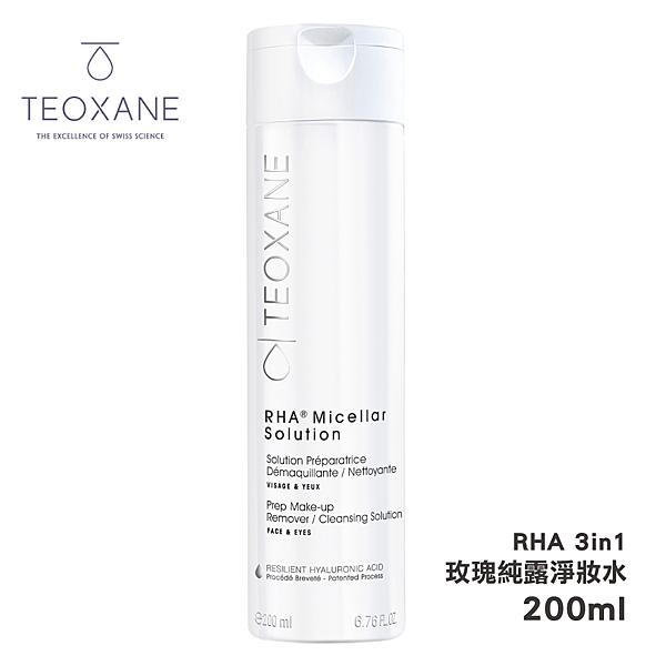 Teoxane 泰奧賽恩 RHA 3in1 玫瑰純露淨妝水 200ml (瑞士原裝進口貨) 專品藥局【2014502】