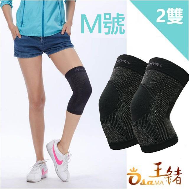 王鍺能量銀纖黑竹炭3D神奇膝蓋防具 M號2件組(鍺能量+遠紅外線) 獨家加贈日本進口超彈力保暖機衣