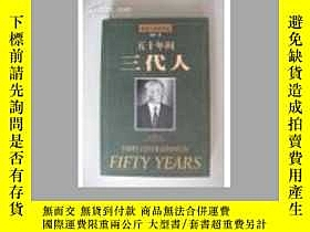 二手書博民逛書店罕見五十年間三代人:林里人物通訊集15897 林裏著 中國三峽出