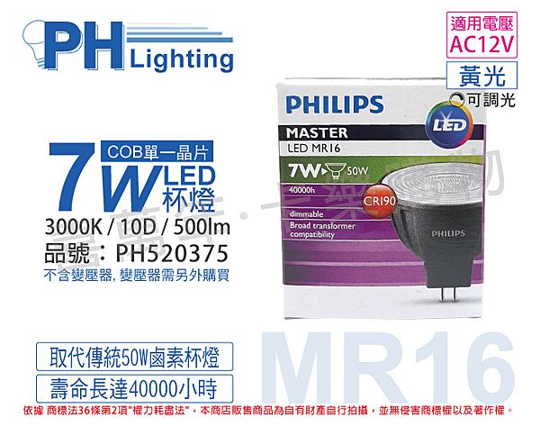 PHILIPS飛利浦 LED 7W 930 3000K 12V 10度 黃光 可調光 高演色 MR16 杯燈 _PH520375