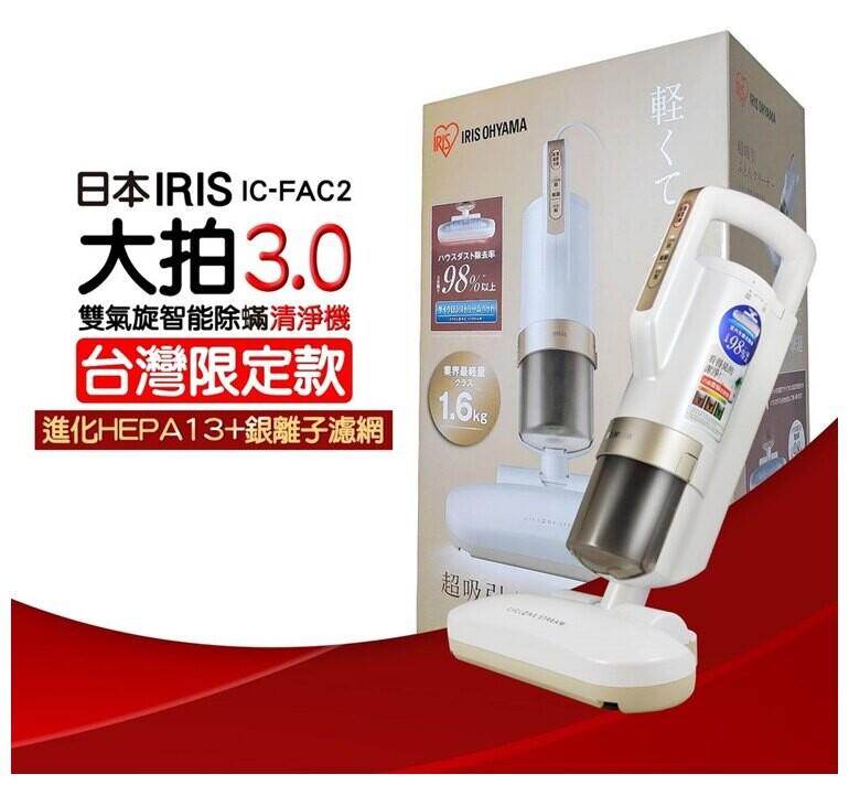 iris大拍3.0雙氣旋智能除蟎機 hepa 13銀離子抗菌ic-fac2