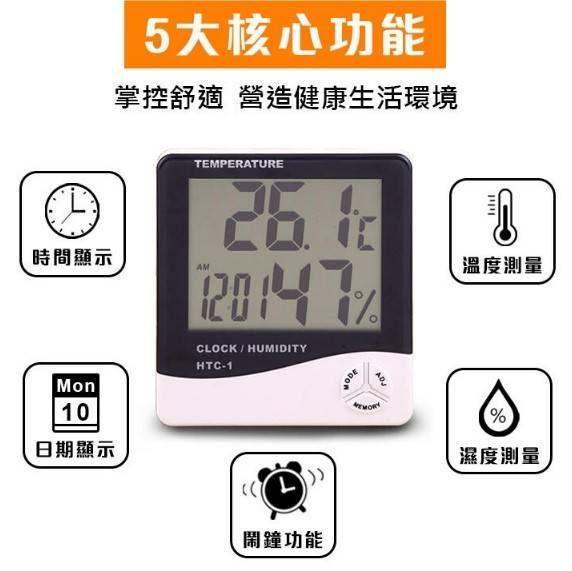 Led多功能濕溫度計