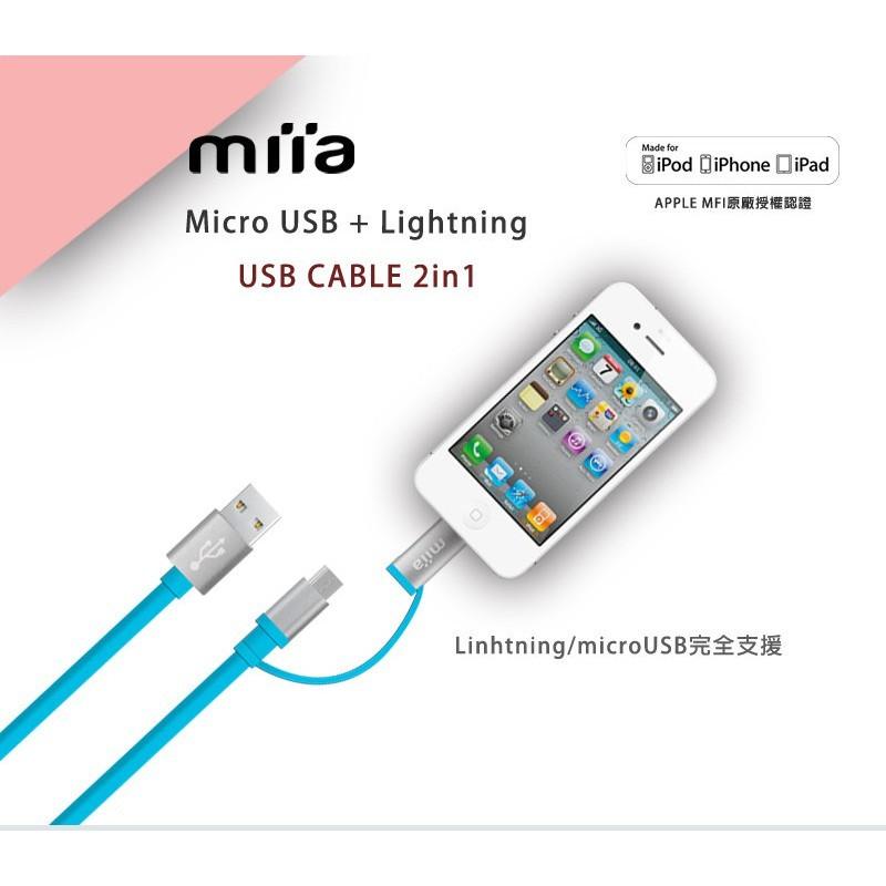 1.5m miia mfi 二合一 lightning micro usb充電傳輸線 急速 充電線