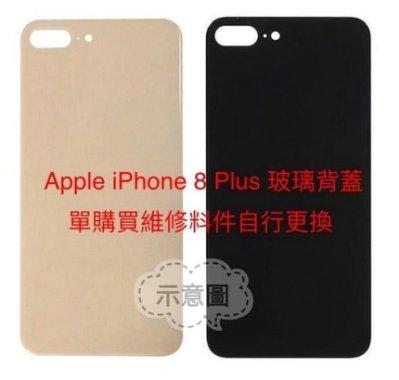 宇喆電訊 蘋果 Apple iPhone 8 plus i8p ip8+ 玻璃電池蓋 背蓋 後殼 外殼 後蓋 玻璃背板