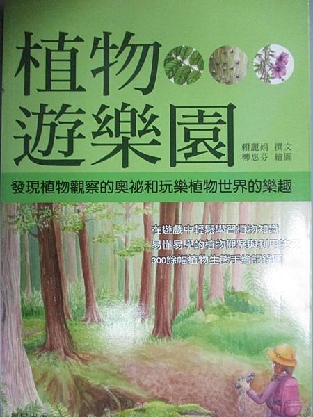 【書寶二手書T7/動植物_BIT】植物遊樂園_賴麗娟, 柳惠芬