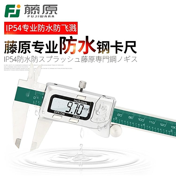 游標卡尺0-150mm防水數字卡尺 【全館免運】
