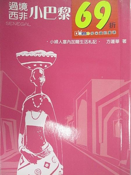【書寶二手書T2/地圖_FRV】過境西非小巴黎:小婦人塞內加爾生活札記_方蓮華