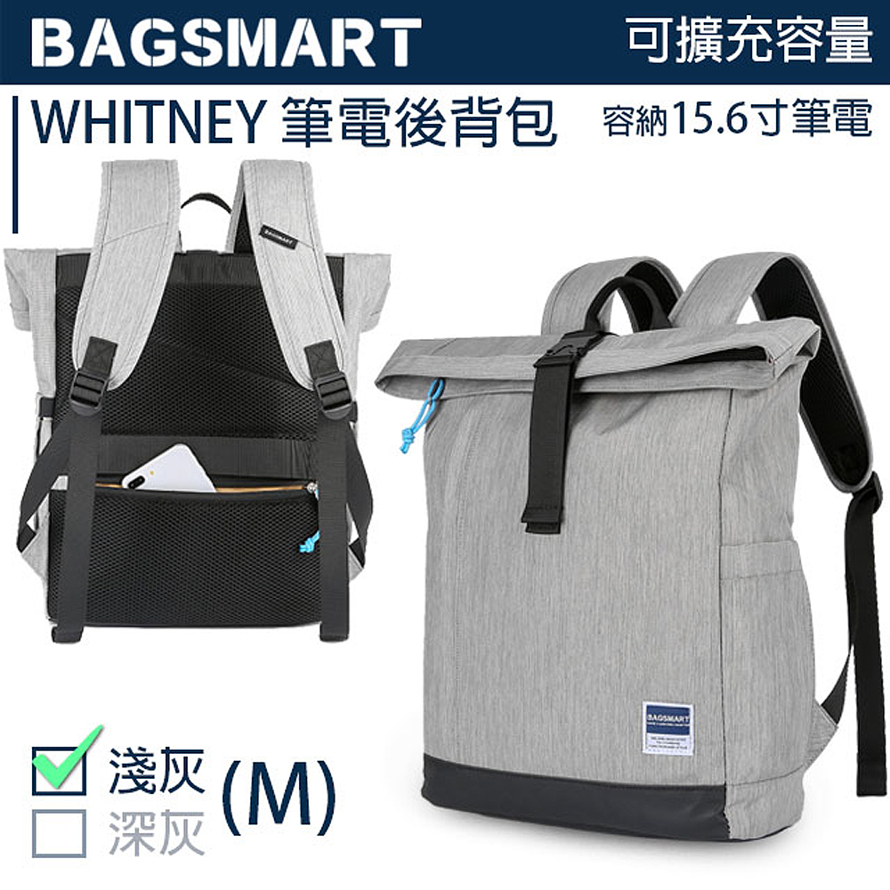 Bagsmart WHITNEY 筆電後背包(M) 淺灰
