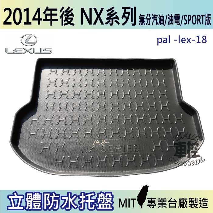 現貨2014年後 nx系列 nx200 nx200t 凌志 lexus 汽車後車箱立體防水托盤