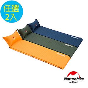 Naturehike 自動充氣 帶枕式單人睡墊 2入組軍綠+深藍