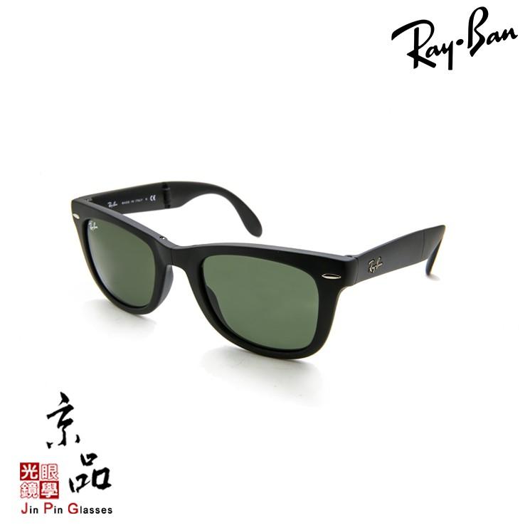 【RAYBAN】RB 4105 601S 50mm 霧黑 墨綠片 摺疊款 雷朋太陽眼鏡 公司貨 JPG 京品眼鏡