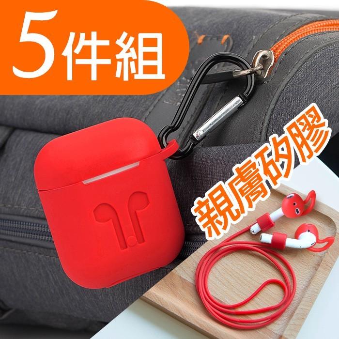 快速出貨 買一送四 airpods 藍牙耳機盒保護套 送磁吸防丟線+耳掛+掛鉤+扣環版 無線耳機矽膠