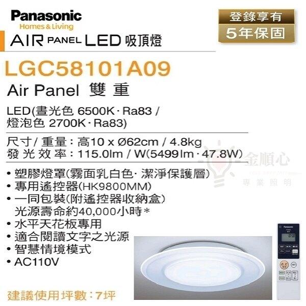 ☼金順心☼專業照明~Panasonic 國際牌 LED 47.8W 遙控吸頂燈 雙重 LGC58101A09 7坪