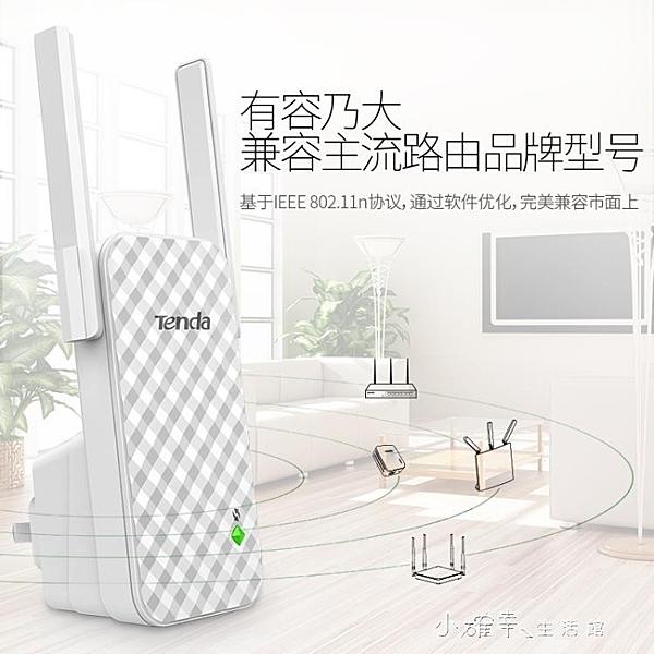 信號放大強器 wifi信號擴大器 增強器 網路擴展接收中繼器 無線網加強秒殺價 【全館免運】