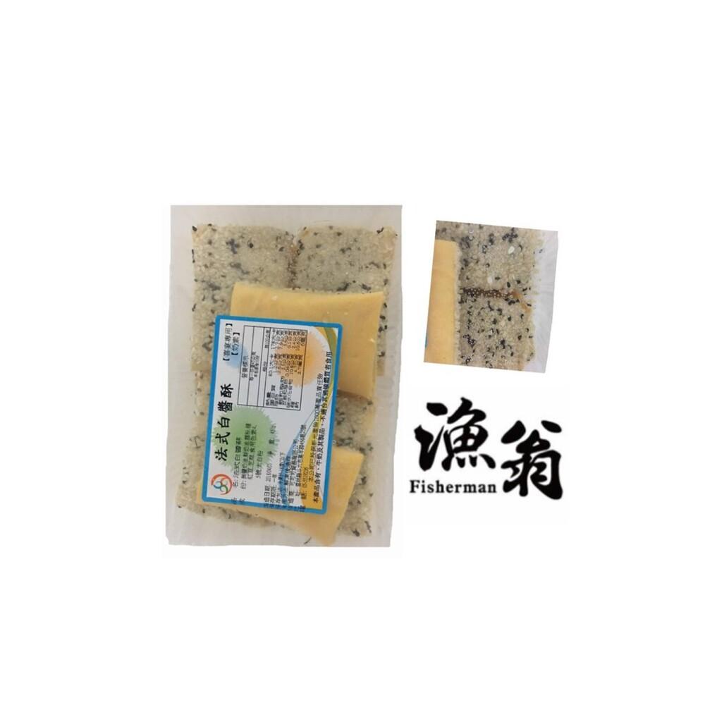嘉義漁翁法式白醬酥0.45