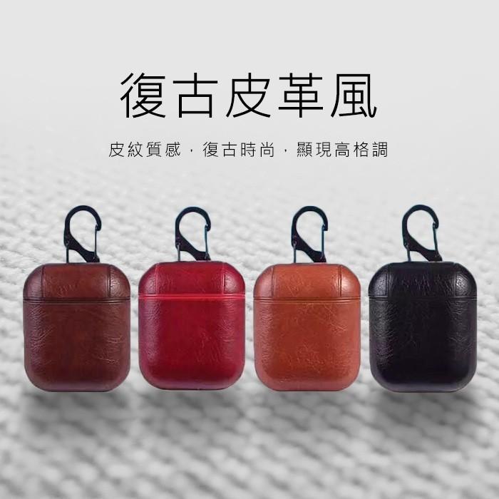 復古皮革風 airpods 藍牙耳機盒保護套 帶扣 二合一 蘋果無線耳機盒防護套