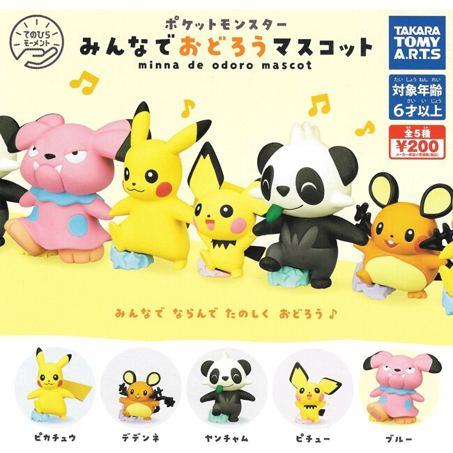 全套5款【日本正版】精靈寶可夢 大家一起跳舞吧 扭蛋 轉蛋 皮丘 咚咚鼠 神奇寶貝 TAKARA TOMY - 881312