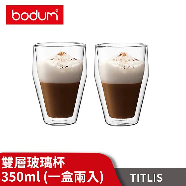 丹麥Bodum TITLIS 雙層玻璃杯兩件組 0.35L (可堆疊) 台灣公司貨