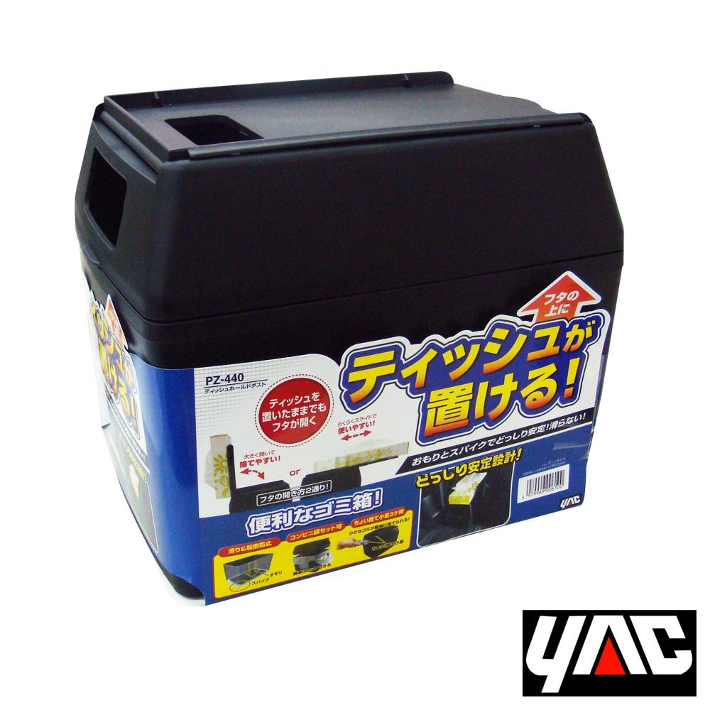 【日本YAC】PZ-440多用途車用垃圾桶