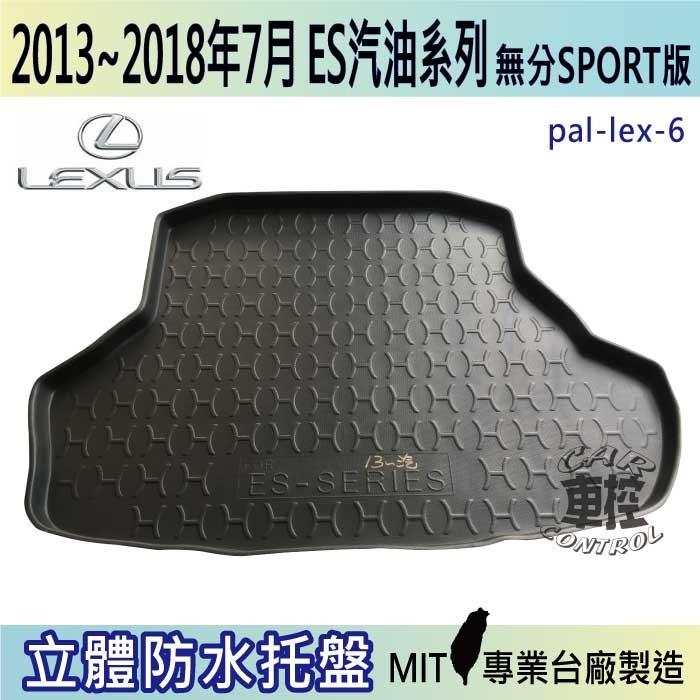 現貨2013~2018年7月 es 汽油版 es350 凌志 lexus 汽車後車箱立體防水托盤