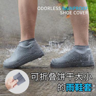 硅膠鞋套雨鞋套雨靴防水雨天防滑加厚耐磨底兒童便攜防雨下雨神器