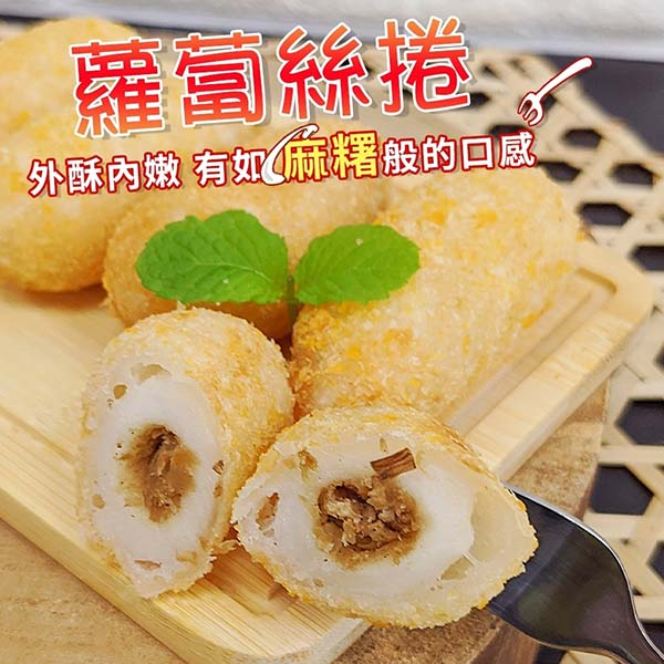 【海肉管家】蘿蔔絲酥捲 共100個(每包10個/300g)