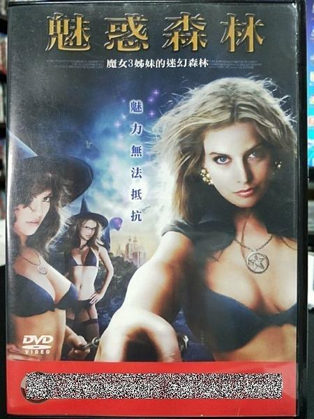 挖寶二手片-Z08-008-正版DVD-電影【魅惑森林】-莫妮卡派倫 喬蘇薩(直購價)