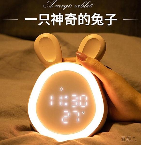 鬧鐘 智能多功能小鬧鐘學生用床頭靜音夜光兒童專用女可愛臥室鬧鈴