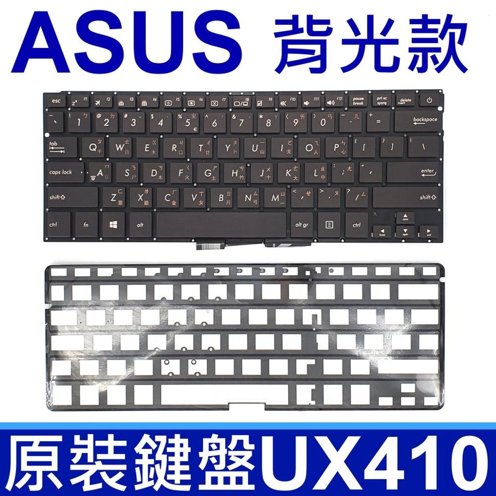 asus 華碩 ux310 ux410 全新 背光款 繁體中文 鍵盤 ux410u ux410uq