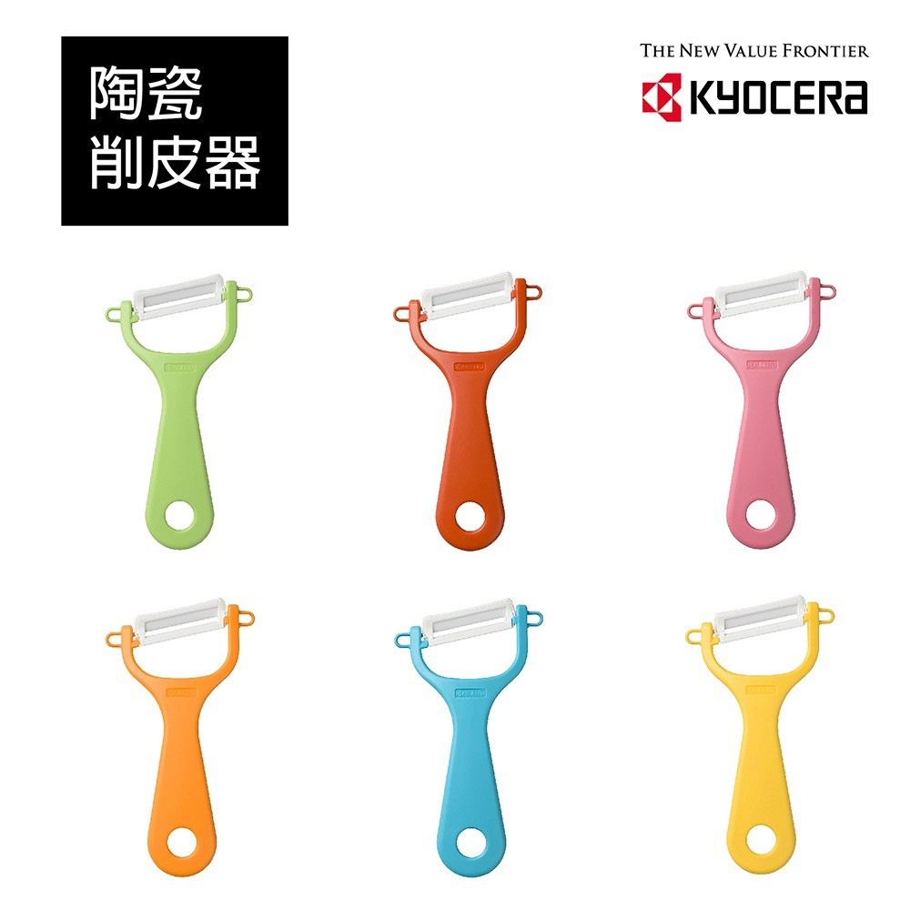 kyocera日本京瓷陶瓷彩色削皮器cp-na08