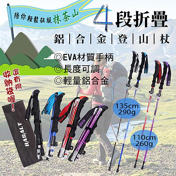 抹茶山 必備 !! 輕量 鋁合金 登山杖 外鎖式 4段折疊 110cm 135cm EVA手柄 尼龍腕帶 過膠鋼絲
