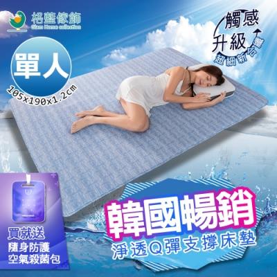 【韓國暢銷】淨透Q彈支撐床墊-單人(贈空氣殺菌包1入)
