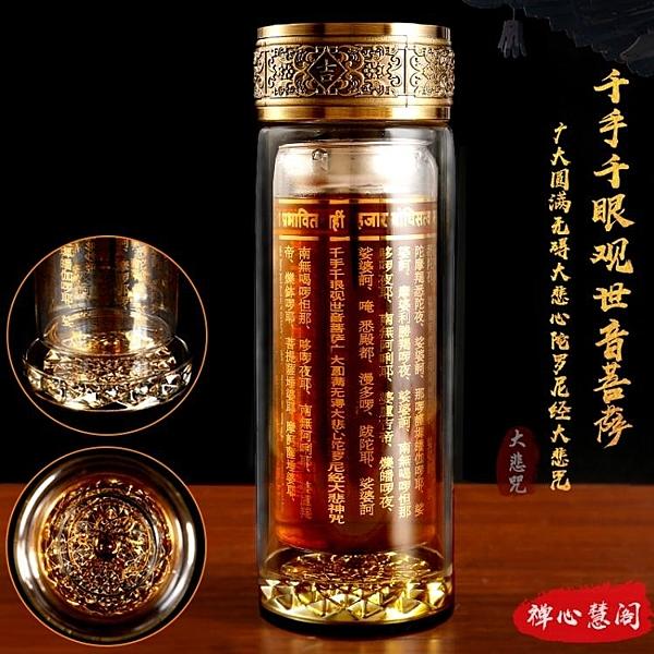 經文水杯 加厚大悲咒水晶杯雙層防燙 水知道經文正品加持開光耐熱玻璃 萬寶屋