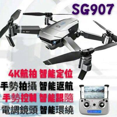 [雙電池版]SG907空拍機 衛星定位 光流定位 4K航拍 智能返航 智能掌控