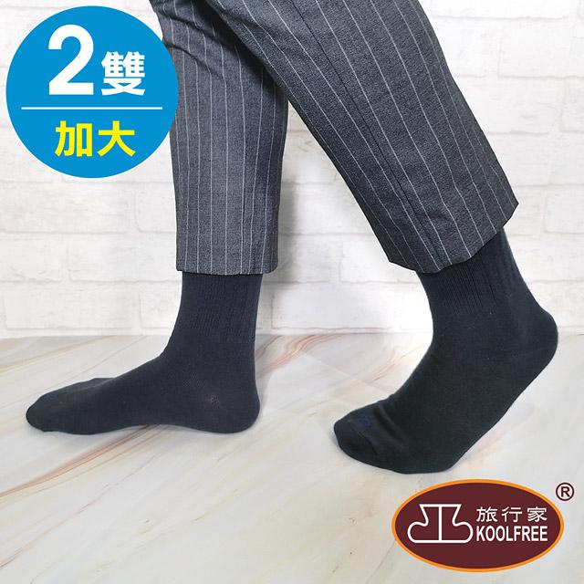 KOOLFREE旅行家 高優棉防臭菌機能襪 (一般/加大-2雙)