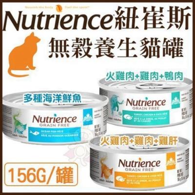Nutrience紐崔斯無穀養生貓罐 156g(24罐組)